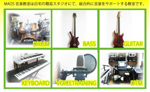 MAOS音楽教室のイメージ