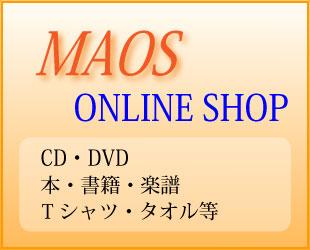 MAOS オンラインショップのイメージ